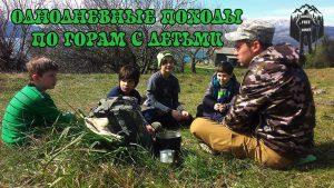 однодневный поход с детьми Черногория