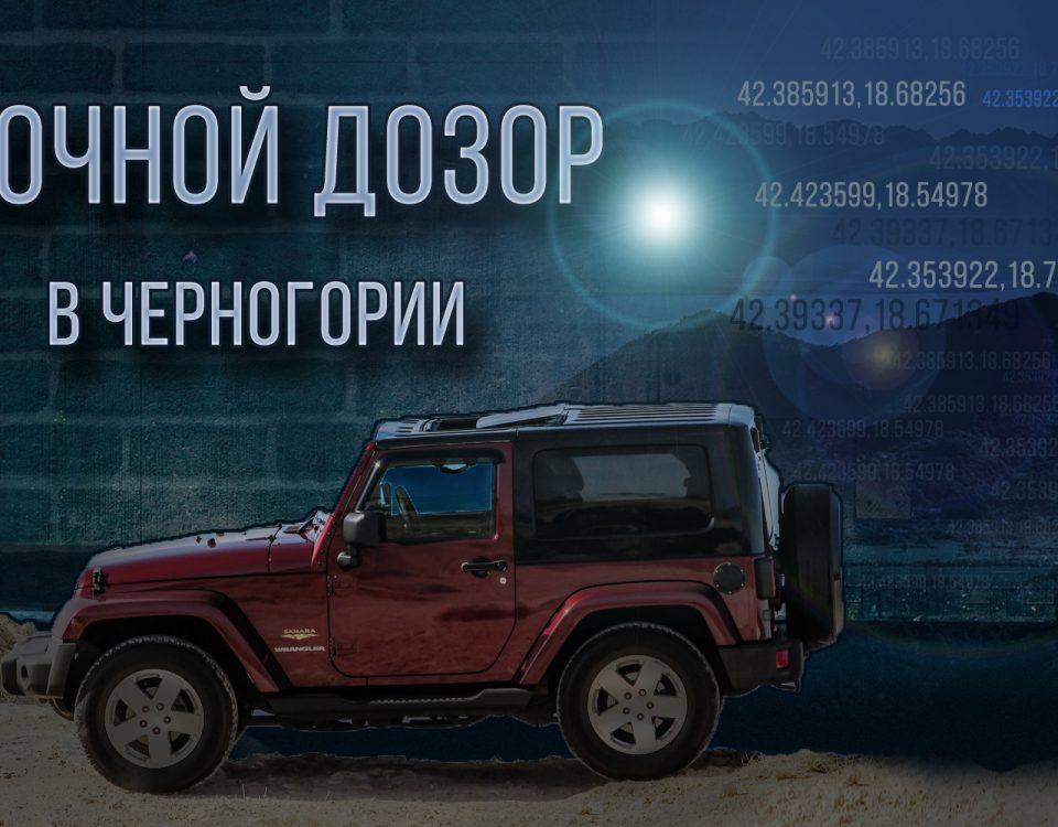 Ночной дозор в Черногории