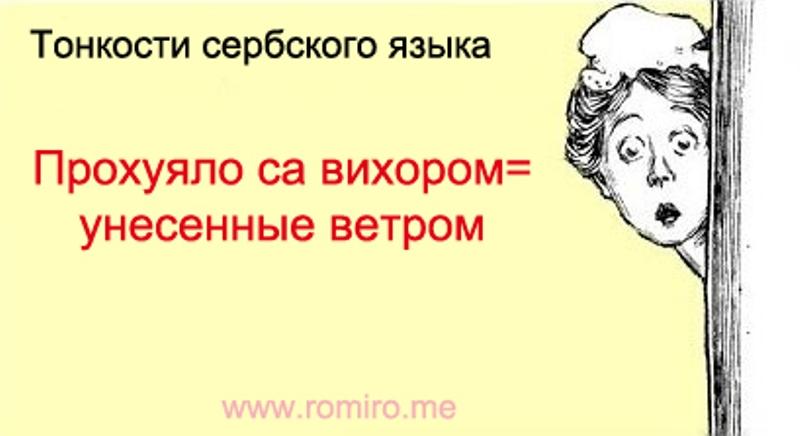 Приколы сербского языка