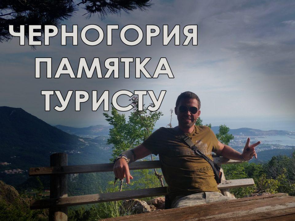 Черногория памятка туристу