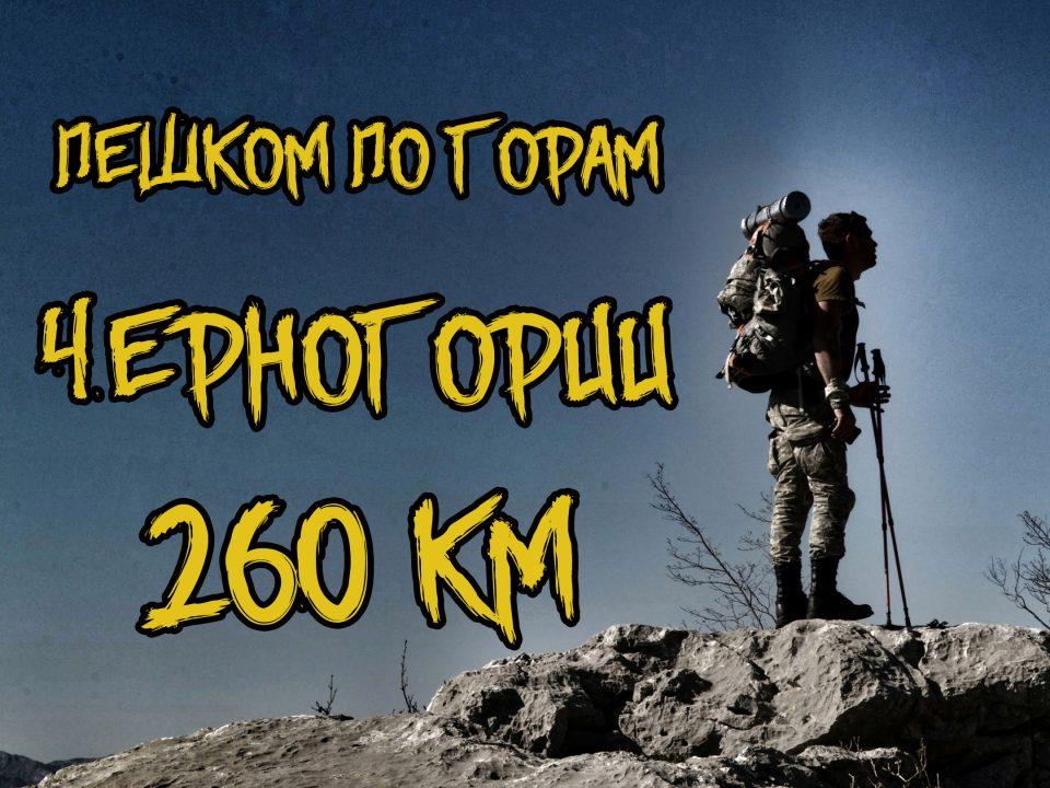 многодневный поход 260 км