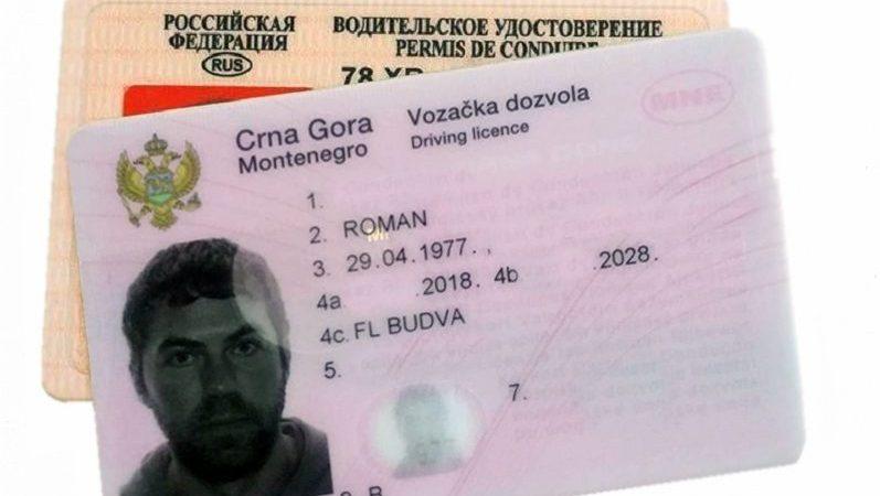 Замена водительских прав в Черногории