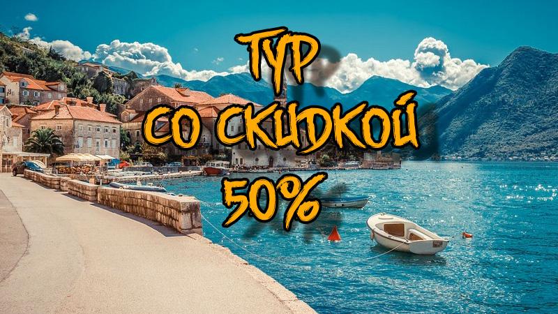 тур со скидкой 50% черногория