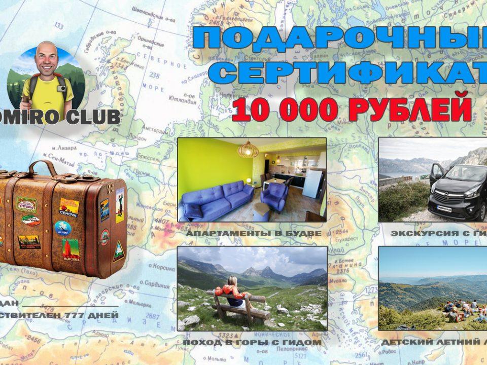 подарочный сертификат черногория